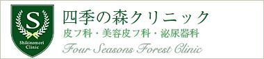 四季の森クリニック オフィシャルサイト