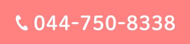 Tel.044-750-8338